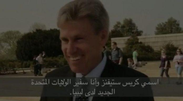 Ambassador Christopher Stevens Benghazi